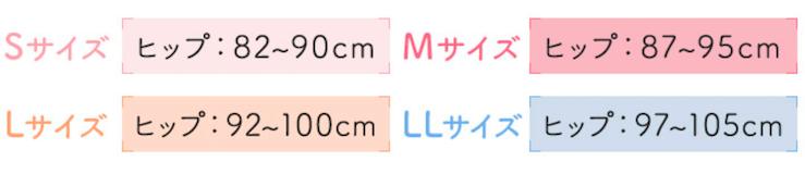 凛とルームブラ サイズ表